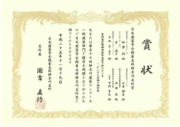 中津_賞状