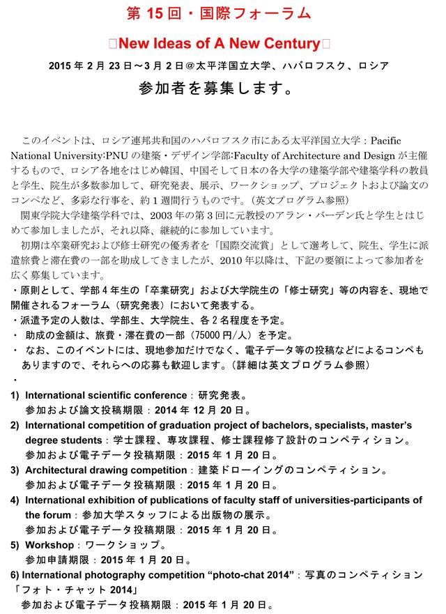 15thNIoNC2015kgu公募ポスタ