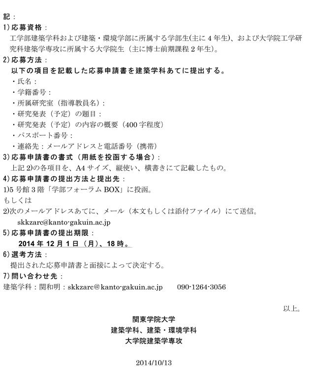 15thNIoNC2015kgu公募ポスタ_