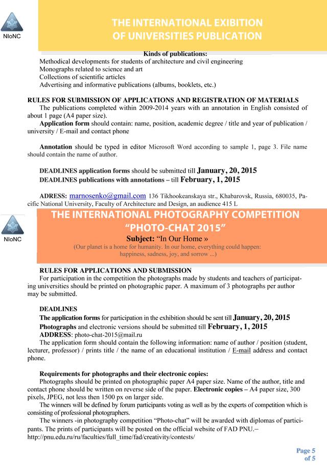 infomail_NIoNC_2014_29_09_5