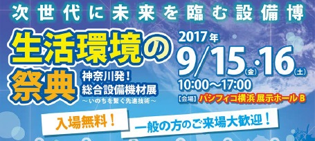 top_2017setsubihaku
