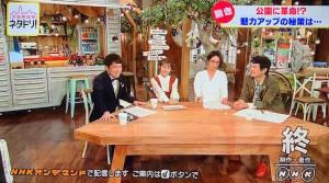 2020_0131【NHK】放送終了時